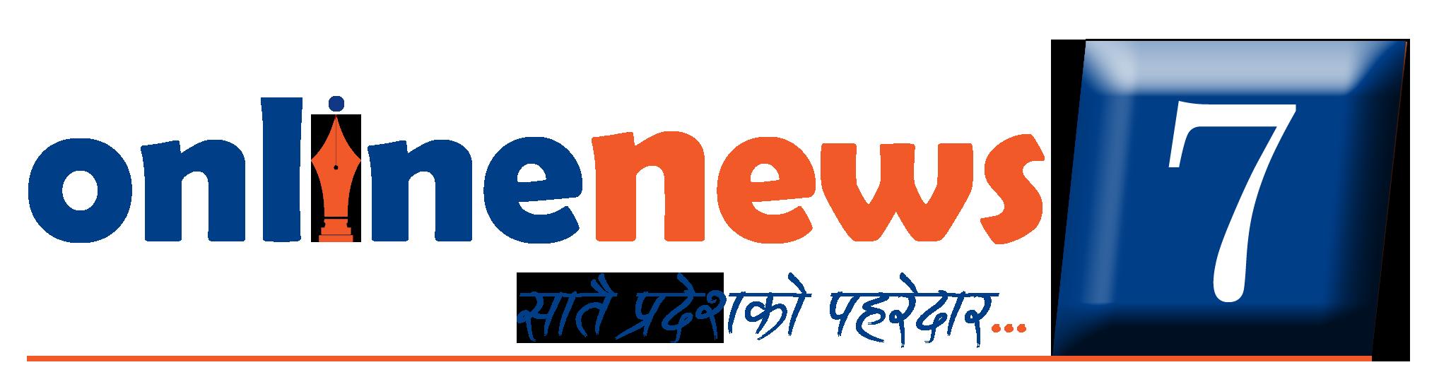 onlinenews7  - सातै प्रदेशको पहरेदार