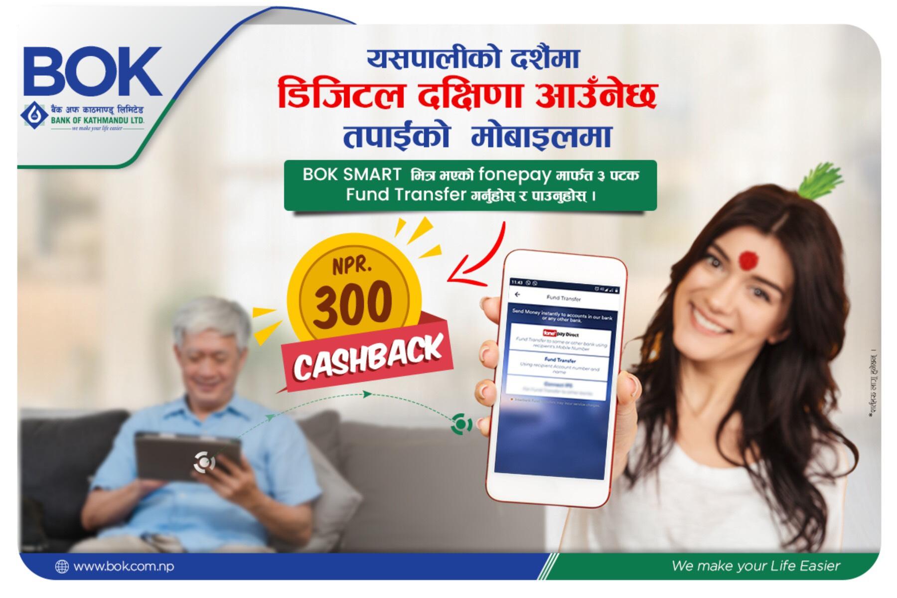 बैंक अफ काठमाण्डूको डिजिटल दक्षिणामा नगद उपहार